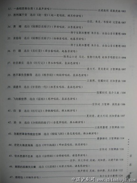 目录 3 沪剧经典唱段100首 目录