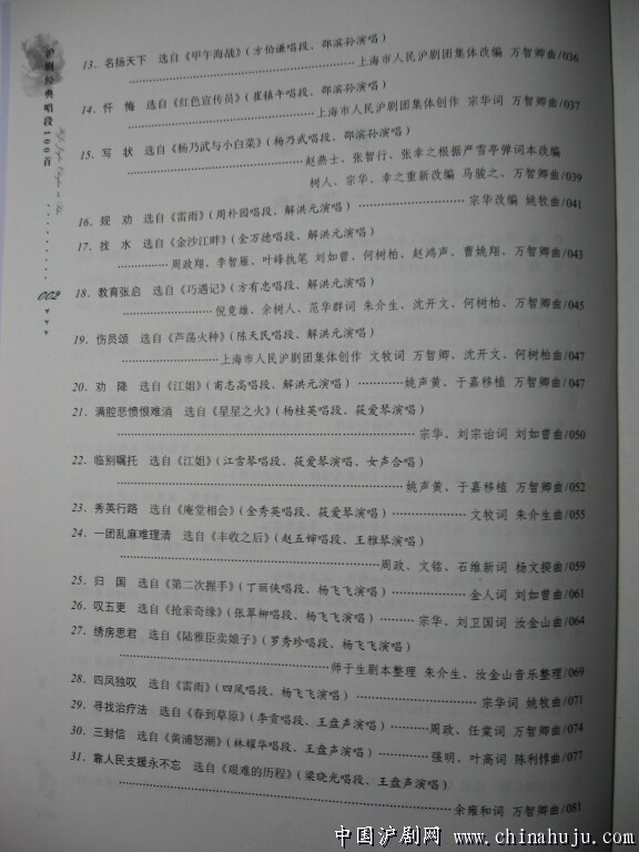 目录 2 沪剧经典唱段100首 目录