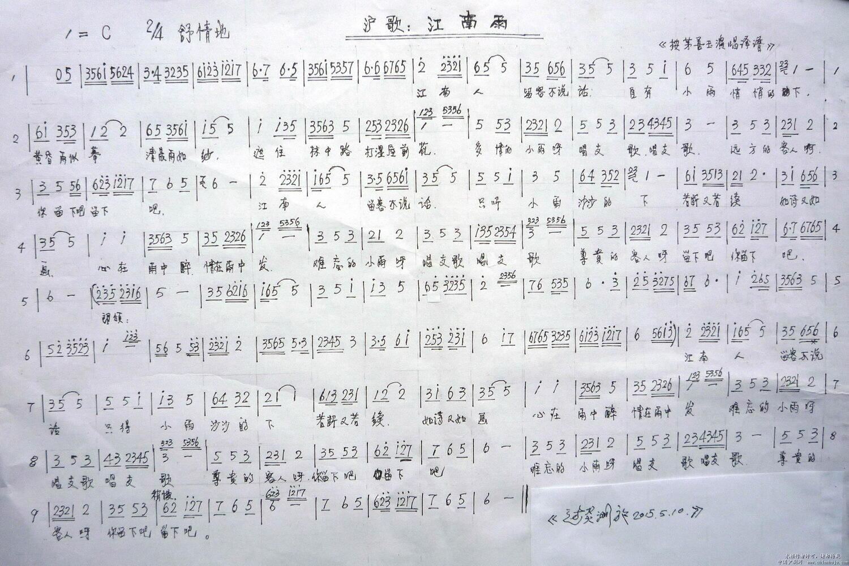 沪歌 江南雨 曲谱